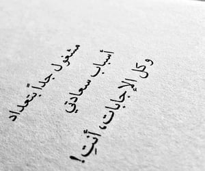 حب عشق غرام غزل, كتابات كتابة كتب كتاب, and خاطرة خواطر مقتبسات image