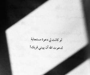 حب عشق غرام غزل, كتابات كتابة كتب كتاب, and اتممت عليك حبي image