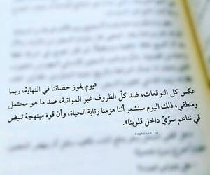 بالعراقي, تَفاؤُل, and امل image