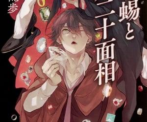 manga, bsd, and bungou stray dogs image