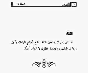 الثقة, كتابات كتابة كتب كتاب, and حزن فراق ذكرى وجع ألم image