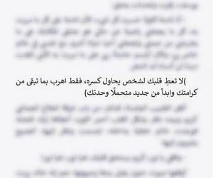 كتابات كتابة كتب كتاب, مخطوطات مخطوط خط خطوط, and حزن فراق ذكرى وجع ألم image