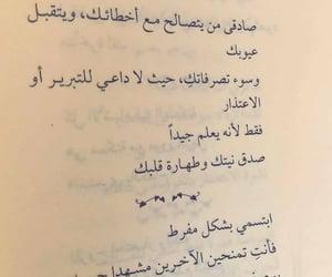 بالعراقي, حب عشق غرام غزل, and مقتبس اقتباس image
