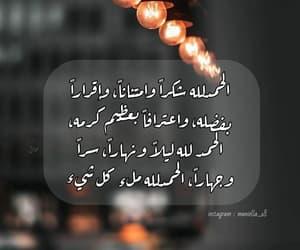 arabic, الحمد لله, and تصميمي image