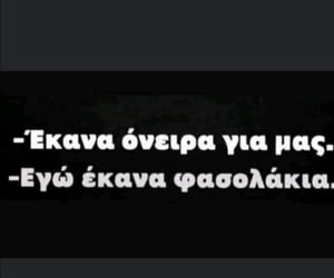 black, funny, and greek image