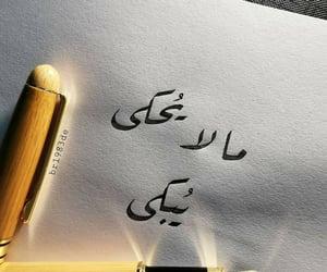 كتابات كتابة كتب كتاب, حزن فراق ذكرى وجع ألم, and خاطرة خواطر مقتبسات image