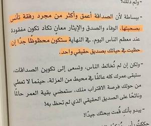 بالعراقي, ﺭﻣﺰﻳﺎﺕ, and الصديق image