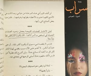 سراب, كتابات كتابة كتب كتاب, and خاطرة خواطر مقتبسات image