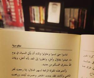 بالعراقي, ﺭﻣﺰﻳﺎﺕ, and النسيان image