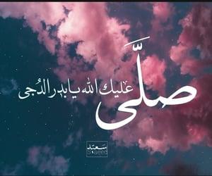 صلى الله عليه وسلم, رسول الله, and ﷴ image