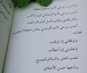 بالعراقي, ﺭﻣﺰﻳﺎﺕ, and حب عشق غرام غزل image
