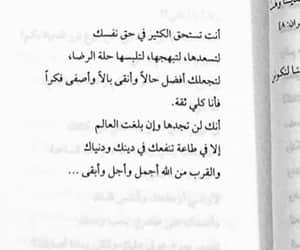 arabic, كلمة كلمات كلام, and بالعراقي image