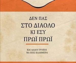 funny, greek, and stixoi image