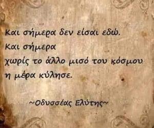 greek, sayings, and odysseus image