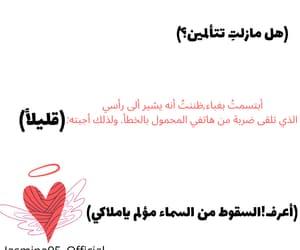 حُبْ, ضٌحَك, and ﺯﻭﺍﺝ image