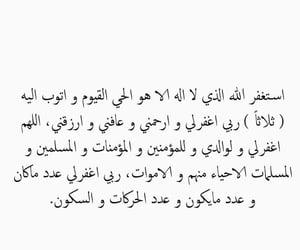 arab, arabs, and islam image