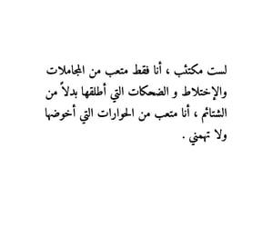 arabic, اسﻻمي, and ﻋﺮﺑﻲ image