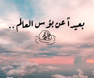 cloud, بُعد, and الغيوم image
