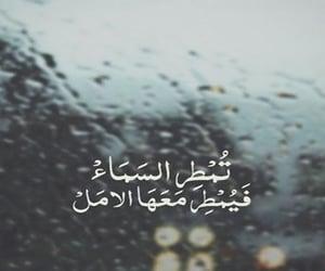 كلمات, شعر, and افتارات image