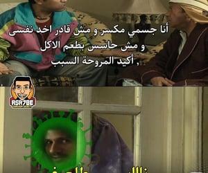 arabic, egyptian, and مُضحك image