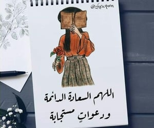 دُعَاءْ, ﺭﻣﺰﻳﺎﺕ, and اللهمٌ image
