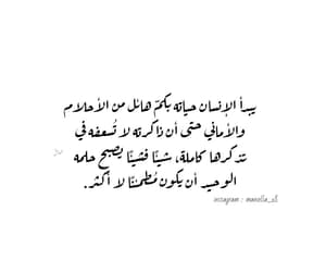 arabic, arabic quote, and احﻻم image