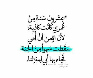 اُمِي, كتابات, and امٌ image