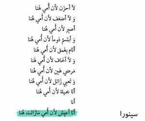mom, words, and عربي image