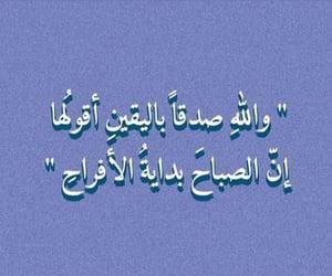 الله, عربي، عرب, and يقين image