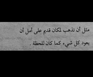 كﻻم, أَمل, and اقتباسات كتب image