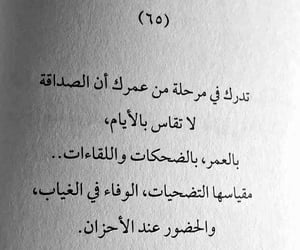 احبك وكفى, محمد السالم, and كتابات كتابة كتب كتاب image