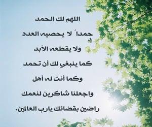 الله, الحمد_لله, and شكرًا image