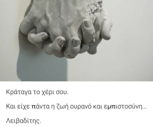 ellinika, greek, and quotes image