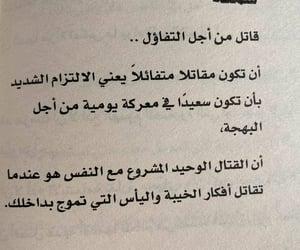 بالعراقي, تَفاؤُل, and كلمة كلمات كلام image