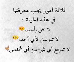 كلمات, نصيحه, and بويات image