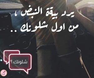 goals, حب غزل عشق, and احباء image