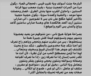 arabic quotes, arab quote, and رمزيات اقتباس بنات عشق image