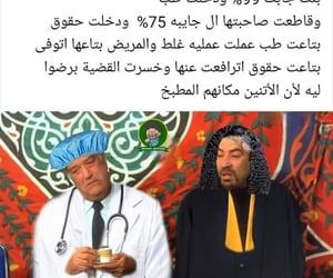arabic, مُضحك, and كوميدي image