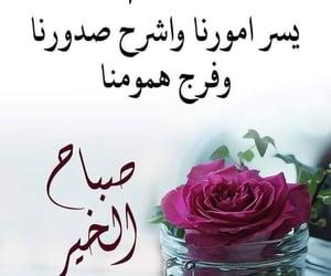 صباح الخير, مٌنَوَْعاتْ, and جميلً image