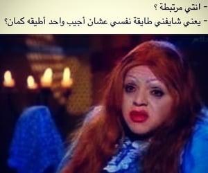 arabic, funniest, and fun image