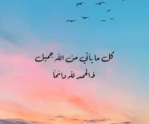 allah, muslim, and islamic quotes image