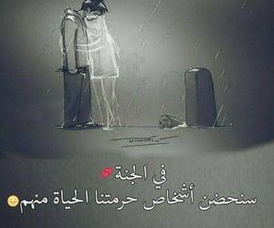 حُبْ, موتً, and صمت image