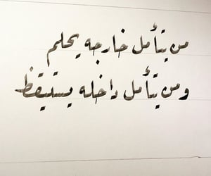 arabic, iraq, and quote image