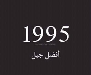 arab, dz, and ﺍﻟﺠﺰﺍﺋﺮ image