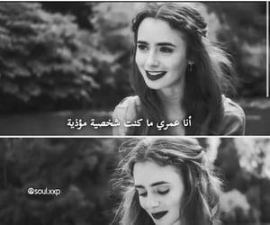 لطيفة, مؤذي, and قلبي image
