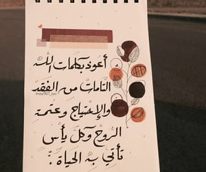 روُح, الله, and كلمات image