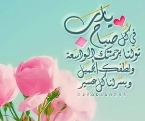 ادعية and صباح الخير image