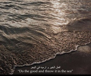 quotes, arabic, and sea image