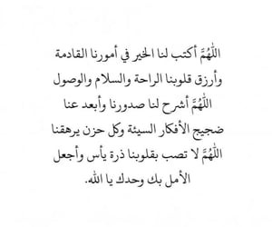 arabs, islam, and quotes image