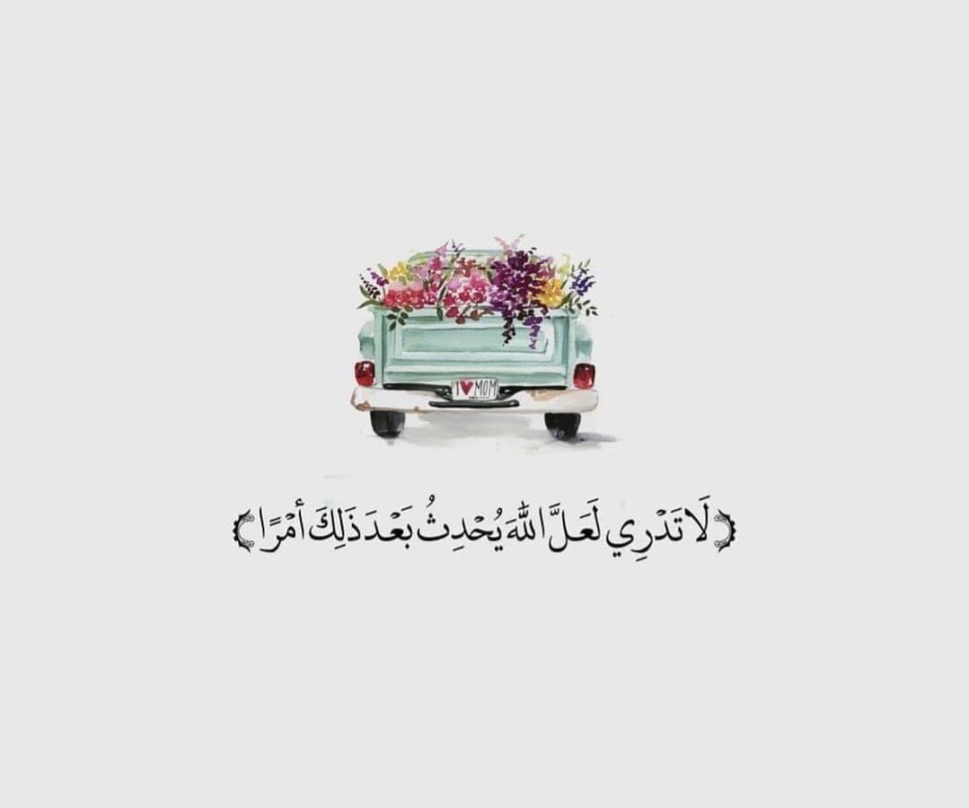 arabs, muslim, and quran image